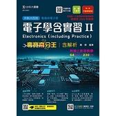 電子學含實習 II 奪寶高分王含解析附線上影音教學 適用至2021年統測(電機與