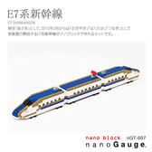 【日本KAWADA河田】Nanoblock迷你積木-nanoGauge E7系新幹線 nGT-007