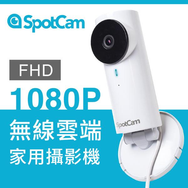 SpotCam FHD 1080P雲端家用WiFi監控攝影機(送永久免費24小時循環錄影)