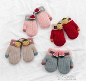 秋冬季兒童嬰兒手套幼兒寶寶手套0-2歲3加絨加厚保暖可愛男童女童 暖心生活館