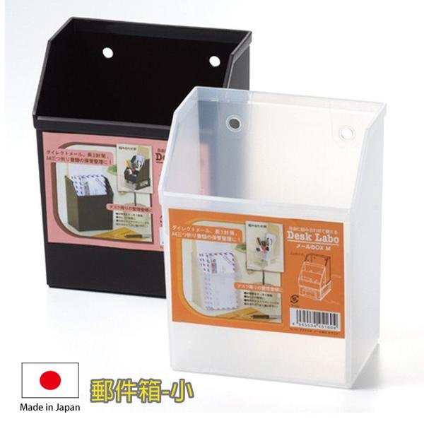 Loxin 日本製 Desk Labo 郵件箱-小 信箱 信件箱 信件盒 收納盒 置物盒【SI1496】
