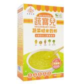 蔬寶兒-蔬菜糙米穀粉300公克(6個月以上寶寶) 全素 副食品 糙米精 蔬菜米精 光量