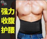 男士收腹帶隱形腰封束腹束腰綁帶塑身衣護腰帶 【格林世家】