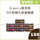 寵物家族-Organix歐奇斯95%有機主食貓餐罐156g(各口味可選)