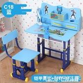 學習桌兒童書桌寫字桌椅套裝小學生書櫃組合女孩男孩子家用可升降ATF 艾瑞斯居家生活