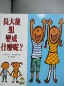 【書寶二手書T5/少年童書_ZBZ】長大後想變成什麼呢?_Moriko宿舍