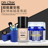 DR.CINK達特聖克 超能量安瓶女神絲絨柔焦組【BG Shop】CC霜+安瓶+刷具組