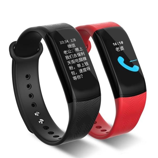 智慧手環 彩屏運動智慧手環監測血壓心率手錶多功能男女士老人健康睡眠心跳藍牙防潑水跑步記
