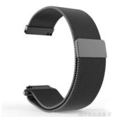 錶帶 華米手錶錶帶二代青春版小黑ticwatch1三星S3 S2 S4米蘭尼斯吸磁 城市科技
