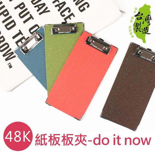 珠友 DO-50048 48K 紙板板夾/帳單夾/Menu夾/文件夾/文書夾/菜單夾/簽單夾-do it now