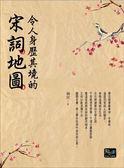 (二手書)令人身歷其境的宋詞地圖 :華人一生一定要參與一次的文學之旅