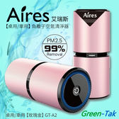 【Aires】 GT-A2 桌用/車面 負離子空氣清淨器【玫瑰金】 清淨器/清淨機/臭氧負離子/車充