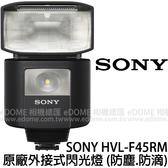 SONY HVL-F45RM 原廠外接式閃光燈 (24期0利率 免運 台灣索尼公司貨) 無線遙控 防塵 防滴 支援 A9 A7R3
