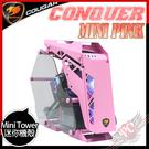 [ PC PARTY ] 美洲獅 COUGAR CONQUER MINI PINK 迷你機殼 開放式機殼