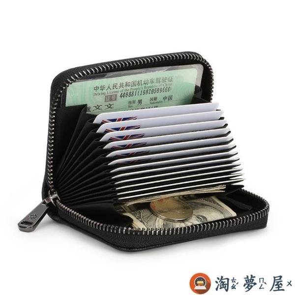 小巧卡包男多卡位證件防消磁防盜刷大容量卡夾女超薄錢夾【淘夢屋】