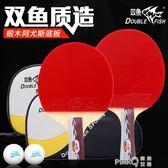 雙魚乒乓球拍2只裝雙拍雙拍袋進攻型初學者學生兵乓球拍橫拍直拍【PINKQ】