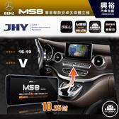 【JHY】16~19年BENZ V class MS8安卓多媒體主機10.25吋螢幕*送4G聯網+LiTV影視1年