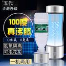 第五代充電便攜一機兩用富氫水杯 日本技術氫氧分離水素水製造機 健康負離子電解弱鹼水生成器
