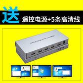 高清HDMI畫面分割器4進1出無縫畫中畫切換器四路合成DNF分屏器 YTL