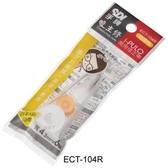 SDI 手牌 ECT-104R/ECT-105R/ECT-106R 修正內帶 (10個/盒)