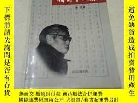 二手書博民逛書店罕見順天堂文集Y185704 李件 出版2002