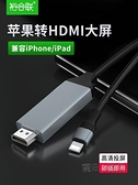 蘋果轉HDMI投屏同屏線iphone手機lightning接口連接高清大屏電視 夏季狂歡