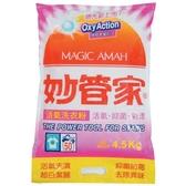 妙管家活氧洗衣粉4.5kg【愛買】