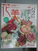 【書寶二手書T4/園藝_PNS】花美_2005夏季號_Vol.2_日文雜誌