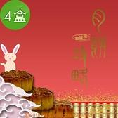 【南紡購物中心】【金波羅】經典綜合小月餅(8入)(75g/入)4盒(接單到9月15日)