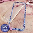 蘋果 IPhone X 8 7 6 Plus 邊框彩鑽 水鑽殼 手機殼 貼鑽殼 鑲鑽 水鑽手機殼