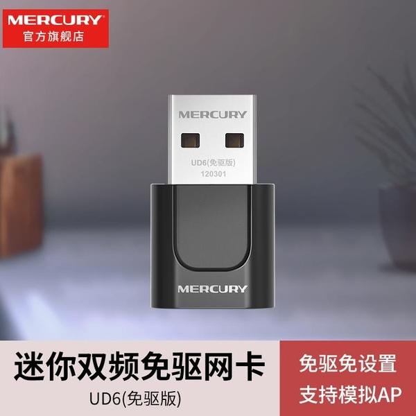 無線網卡 水星UD6免驅版 usb無線網卡臺式機筆記本電腦主機wifi接收器家用網絡信號發射隨身 3C位數