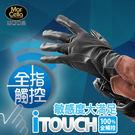 瑪榭 iTOUCH全指觸控皮手套(男款) HG-73701M