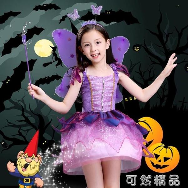 萬圣節兒童服裝女童公主裙cos花仙子角色扮演cosplay化妝舞會衣服 聖誕節全館免運