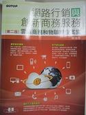 【書寶二手書T1/大學商學_KDL】網路行銷與創新商務服務2/e-雲端商務和物聯網個案集_陳瑞陽