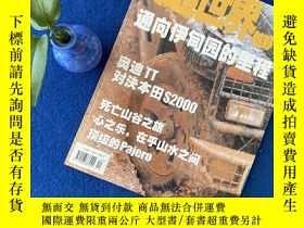 二手書博民逛書店罕見交通世界2000年第12期Y205819