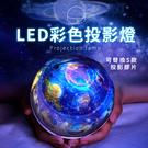 創意浪漫旋轉星空燈 USB投影燈 LED小夜燈 海洋投影燈 旋轉星空燈 嬰兒房 兒童節禮物