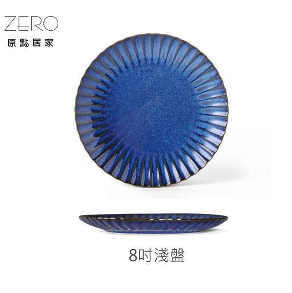 海棠窯變系列 餐盤 菜盤 8吋 淺盤 陶瓷盤 圓盤 ins風