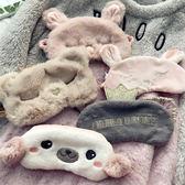 !西班牙奧家毛茸茸萌兔子眼罩旅行家居睡眠眼罩遮光小熊眼罩
