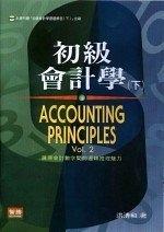 二手書《初級會計學(下)書後附贈習題解答─Accounting Principles Vol.2 》 R2Y ISBN:9577295738