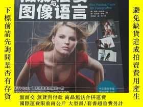 二手書博民逛書店攝影擺姿與圖像語言:給攝影師的POSE書罕見83號Y18466 [德]凱西·亨尼格、 北京科