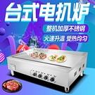 1.2米大型電扒爐商用加長加大鐵板燒烤魷魚手抓餅機器煎鍋加厚 mks薇薇