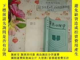 二手書博民逛書店罕見帶兵心理學 40801-10Y119 文顯堂 國防大學 出版