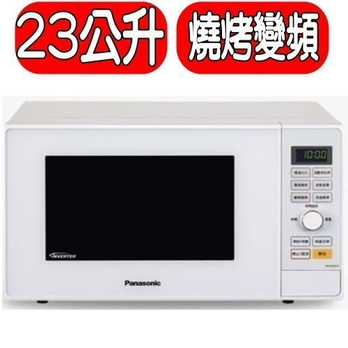 Panasonic國際牌【NN-GD37H】23L燒烤變頻微波爐