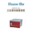 【我們網路購物商城】聯府 KS-511 大好運抽屜整理箱 KS511 收納箱 置物箱 置物櫃