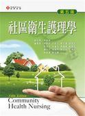 (二手書)社區衛生護理學(第五版)