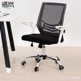 網椅弓形辦公椅人體工學會議椅電腦椅職員椅現代簡約家用轉椅座椅 igo漾美眉韓衣