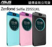 【免運+買一送一】【原廠皮套】5.5吋 ASUS ZenFone Selfie ZD551KL 原廠智慧透視皮套【遠傳代理公司貨】