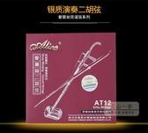 琴弦 AT12專業二胡弦 內外套弦演奏家級銀質二胡銀弦琴弦套裝--快速出貨