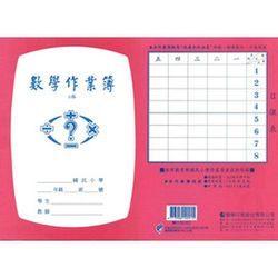 《享亮商城》26102 (8格) 國小  數學作業本  國榮