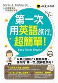 (二手書)第一次用英語旅行,超簡單!
